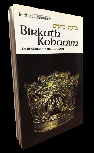 Birkath Kohanim/ La Bénédiction des Kohanim relié
